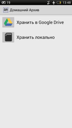 скачать приложение архив