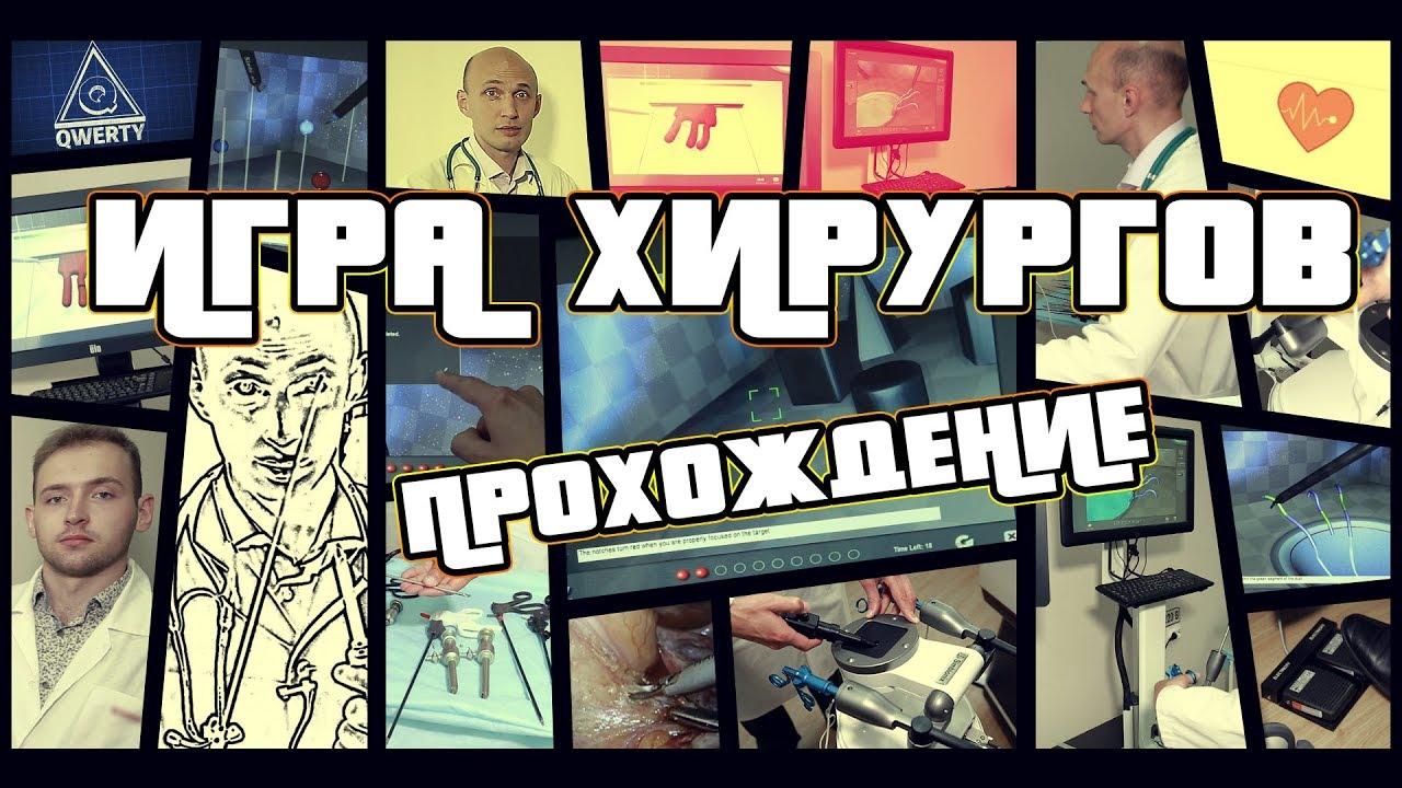 Лапароскопия. Пройди игру хирургов онлайн!